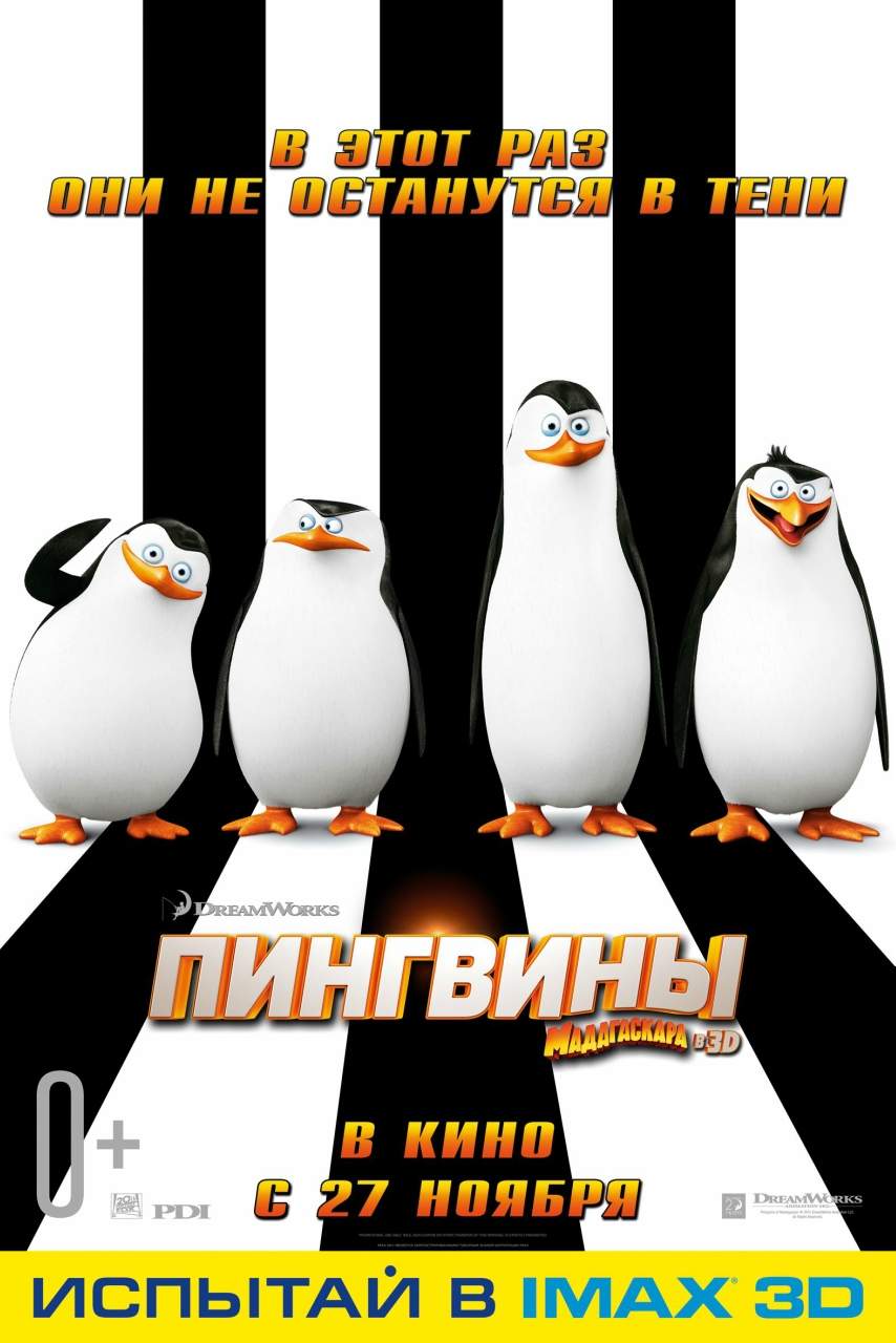 В «Синема Парке» пройдет премьера мультфильма «Пингвины Мадагаскара» 2