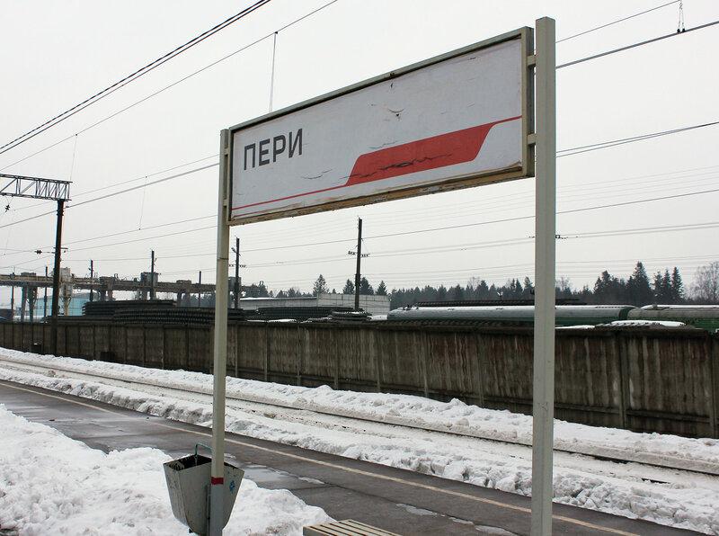 Табличка на станции Пери