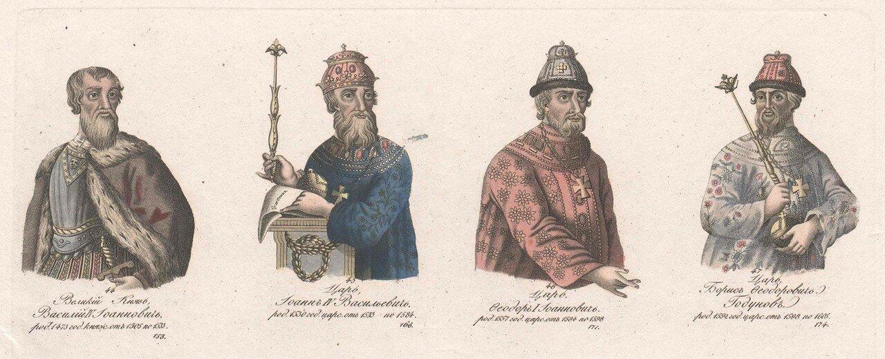 12. Василий III, Иван IV Васильевич, Фёдор I Иоаннович, Борис Годунов