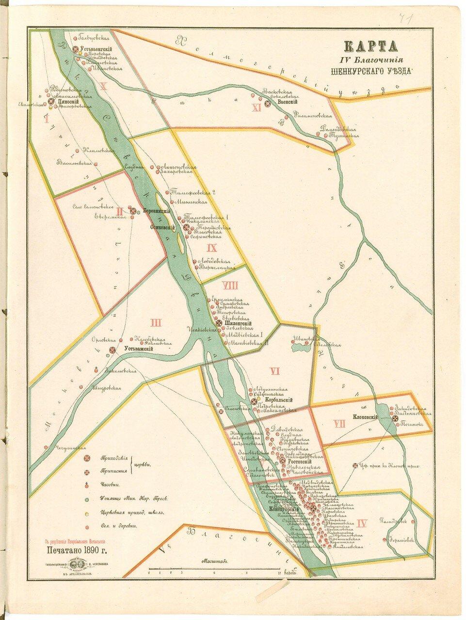 Шенкурсий уезд, IV благочиние