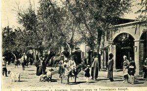 Торговый ряд на Текинском рынке