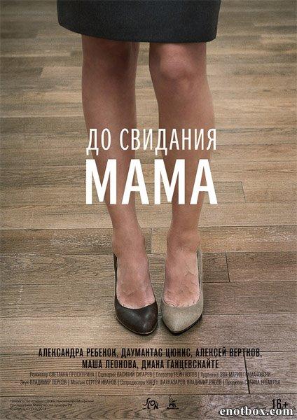 До свидания мама (2014/DVD5/DVDRip)