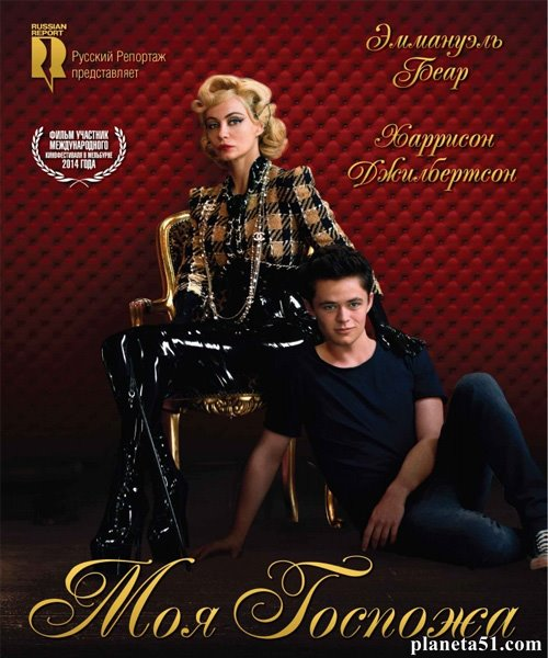 Моя Госпожа / My Mistress (2014/WEB-DL/WEB-DLRip)