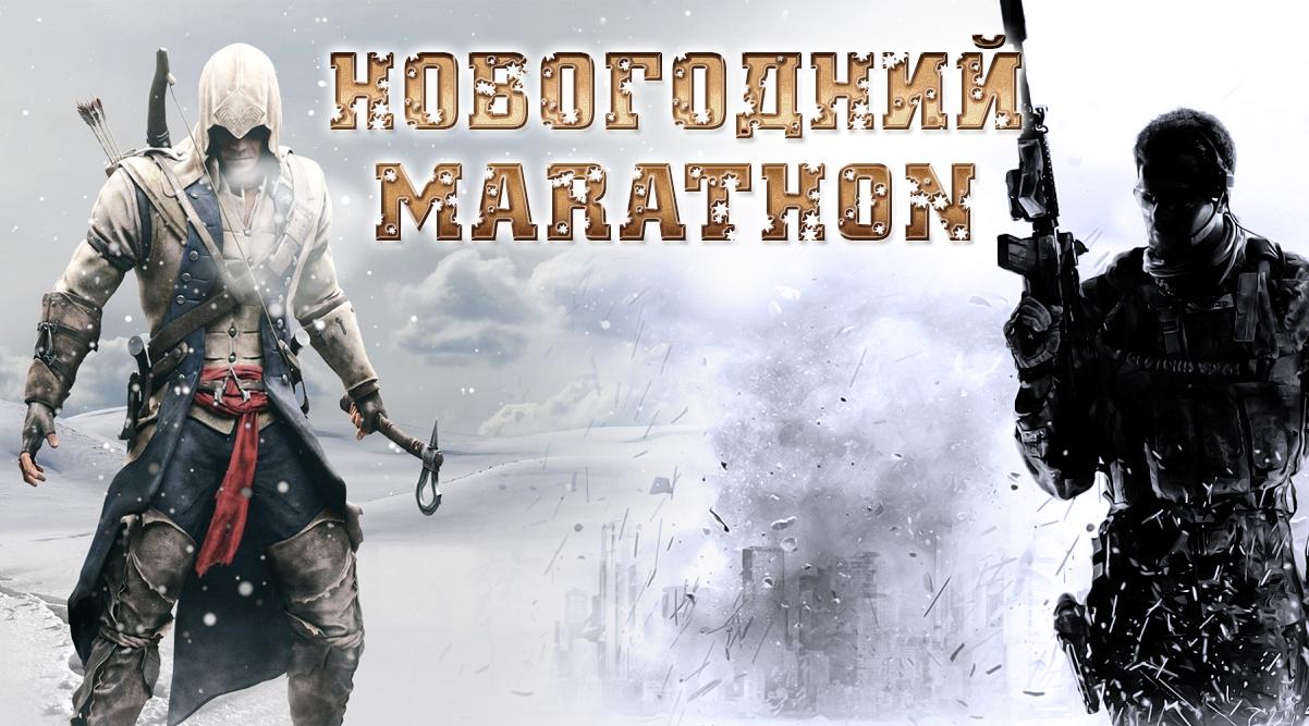 Новогодний Marathon