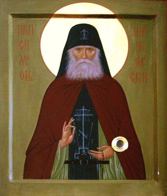 Святой Преподобный Симеон Псково-Печерский.
