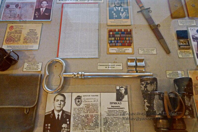 Ключ от Вены, Музей истории ВДВ, Рязань