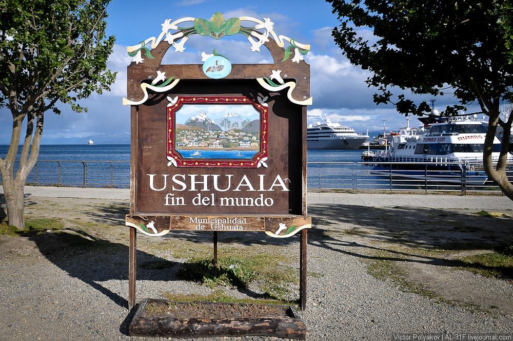 Ушуайя - край земли