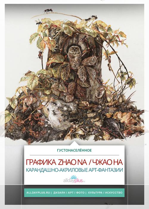 Пекинская художница Zhao Na / Чжао Na. Дикая, но мирная природа в рисунках тушью и карандашом. 40 фото