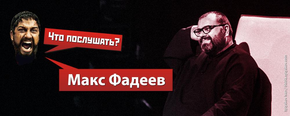Что послушать? Макс Фадеев