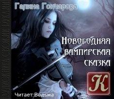 Книга Новогодняя вампирская сказка - Аудио