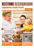 Книга Вестник ассоциации медицинских сестер России №4/4, 2011