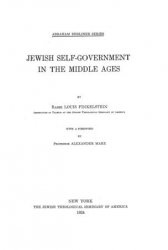 Книга Jewish self-government in the middle ages
