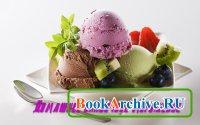 Книга Домашнее сливочное мороженое