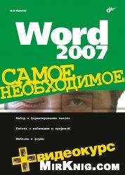 Книга Word 2007. Самое необходимое