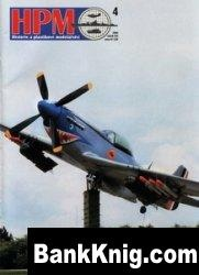 Журнал HPM №4  2004