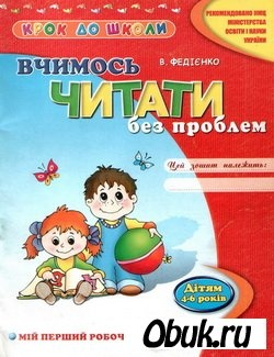 Журнал Учимся читать без проблем (на украинском)