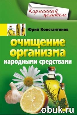 Книга Юрий Константинов. Очищение организма народными средствами