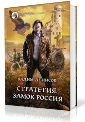 Стратегия. Замок Россия (Аудиокнига)