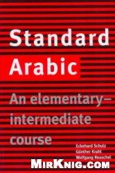 Аудиокнига Standard Arabic. An Elementary-Intermediate Course