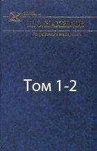 Книга П.С.Нахимов. Документы и материалы. Том 1-2