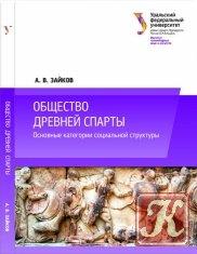 Книга Книга Общество древней Спарты: основные категории социальной структуры