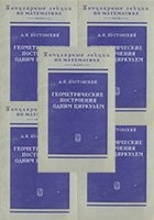 Популярные лекции по математике (выпуск 1-62)
