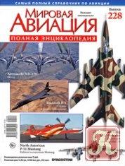 Книга Книга Мировая авиация №228