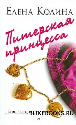 Книга Колина Елена - Питерская принцесса (аудиокнига)