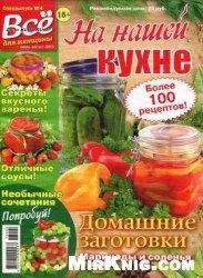 Журнал На нашей кухне №4  2013
