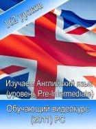 Книга Изучаем Английский язык (уровень Pre-Intermediate)