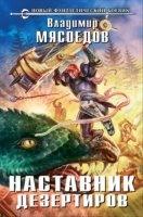 Книга Владимир Мясоедов - Наставник дезертиров rtf, fb2 / rar 10,83Мб