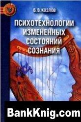 Книга Психотехнологии измененных состояний сознания doc 4,88Мб