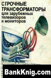 Книга Строчные трансформаторы для зарубежных телевизоров и мониторов: Справочное пособие djvu  6,4Мб