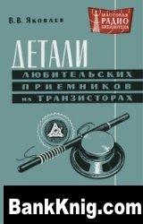 Книга Детали любительских приемников на транзисторах djvu 1,6Мб