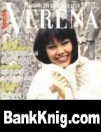 Журнал Verena № 2 1995 djvu 7,55Мб