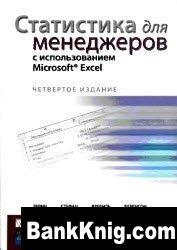 Книга Статистика для менеджеров с использованием Microsoft Excel djvu 86Мб