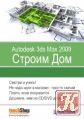 Книга Строим дом в Autodesk 3ds Max 2009. Интерактивный самоучитель
