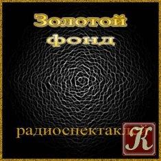 Аудиокнига Сборник радиоспектаклей №1 (2005-2010)