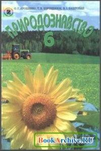Книга Природознавство: 6 клас. Підручник для навчальних закладів.