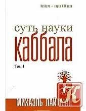 Книга Суть науки каббала. Том 1
