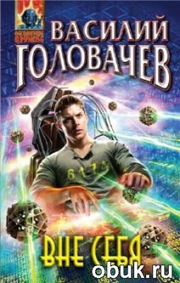 Книга Василий Головачёв. Вне себя