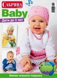Журнал Сабрина Baby №5 2012