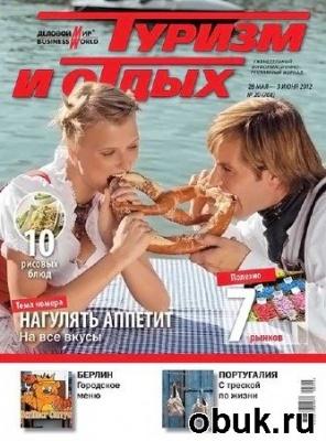 Журнал Туризм и отдых №20 (май-июнь 2012)