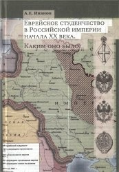 Книга Еврейское студенчество в высшей школе Российской империи начала XX века. Каким оно было?