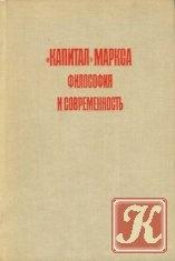 Книга «Капитал» Маркса. Философия и современность
