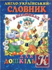 Книга Англо-український словник в малюнках для дошкільнят