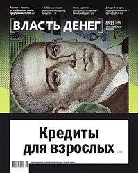 Журнал Власть денег №11 2012