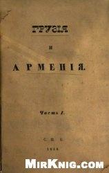 Книга Грузия и Армения