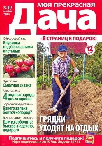 Книга Журнал : Моя прекрасная дача №19 (Октябрь 2014)