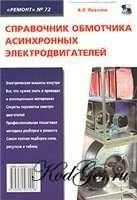 Книга Справочник обмотчика асинхронных электродвигателей